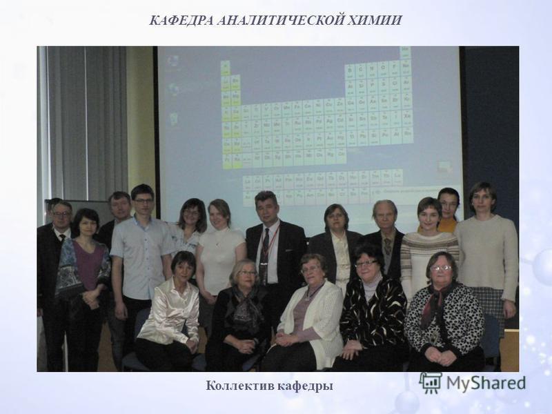 КАФЕДРА АНАЛИТИЧЕСКОЙ ХИМИИ Коллектив кафедры