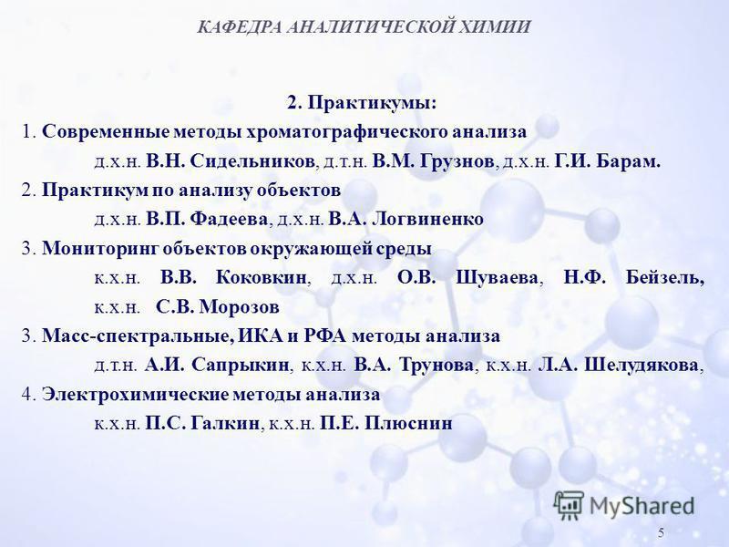 КАФЕДРА АНАЛИТИЧЕСКОЙ ХИМИИ 5 2. Практикумы: 1. Современные методы хроматографического анализа д.х.н. В.Н. Сидельников, д.т.н. В.М. Грузнов, д.х.н. Г.И. Барам. 2. Практикум по анализу объектов д.х.н. В.П. Фадеева, д.х.н. В.А. Логвиненко 3. Мониторинг