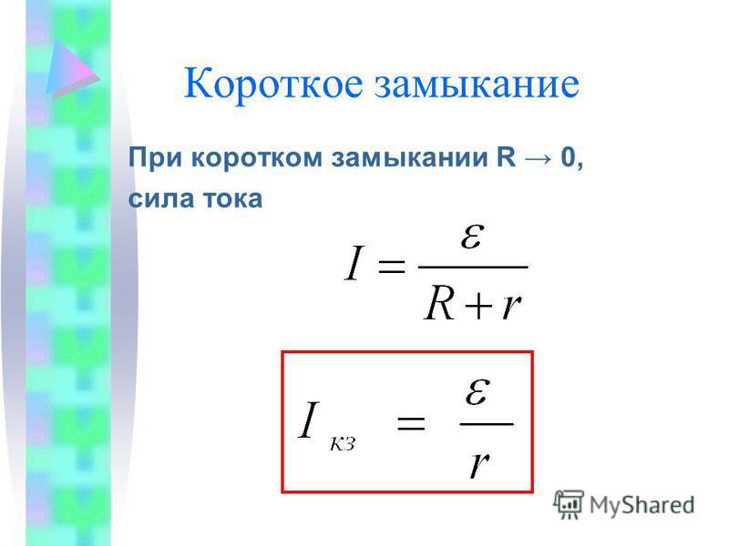 Короткое замыкание При коротком замыкании R 0, сила тока