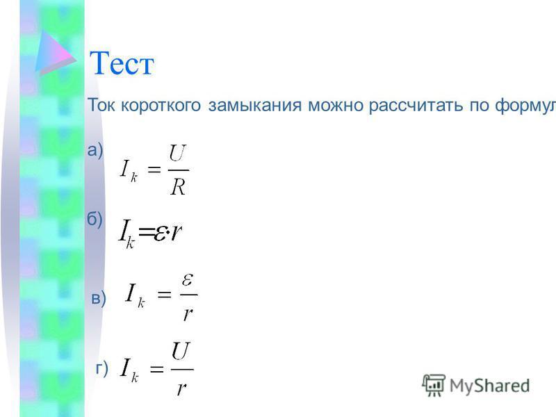 Тест Ток короткого замыкания можно рассчитать по формуле: а) б) в) г)