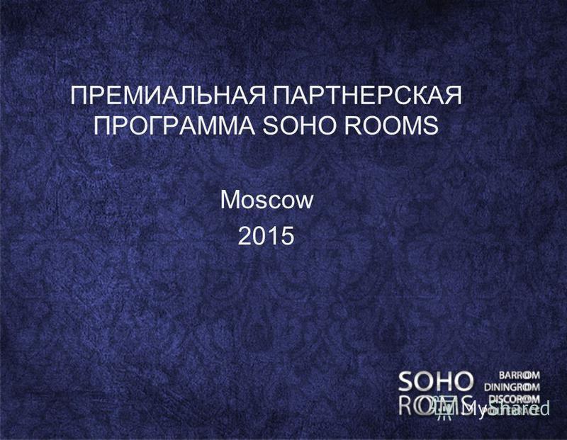 ПРЕМИАЛЬНАЯ ПАРТНЕРСКАЯ ПРОГРАММА SOHO ROOMS Moscow 2015