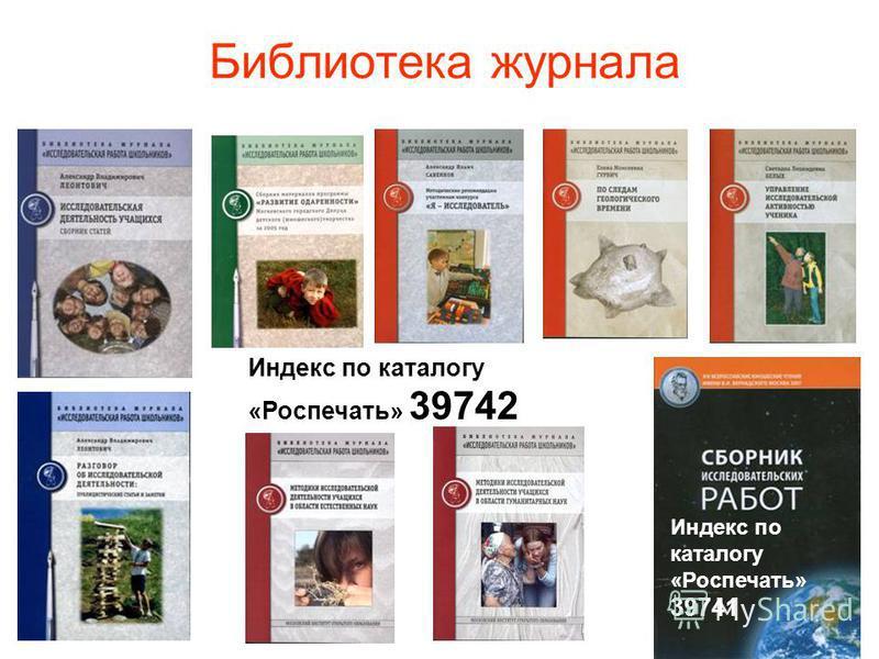 Библиотека журнала Индекс по каталогу «Роспечать» 39742 Индекс по каталогу «Роспечать» 39741