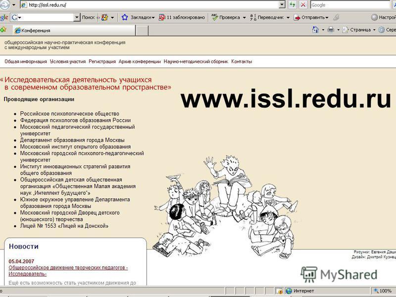 www.issl.redu.ru