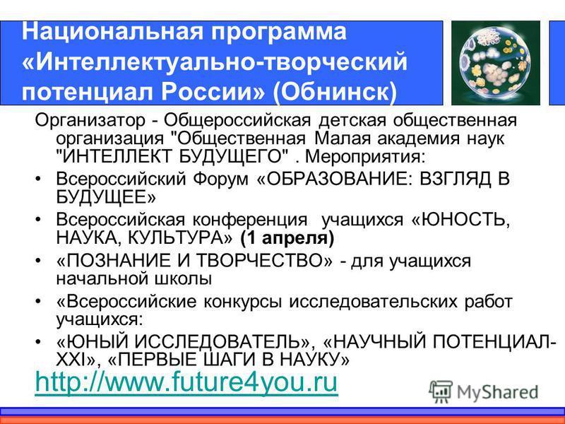 Национальная программа «Интеллектуально-творческий потенциал России» (Обнинск) Организатор - Общероссийская детская общественная организация