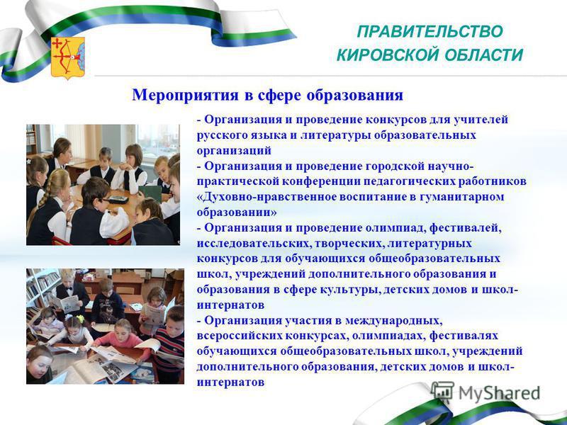 Конкурсы и мероприятия для учителей