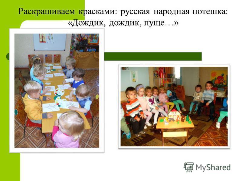 Раскрашиваем красками: русская народная потешка: «Дождик, дождик, пуще…»