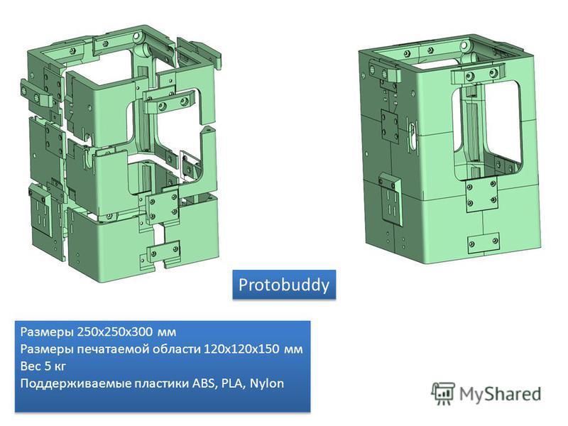 Protobuddy Размеры 250 х 250 х 300 мм Размеры печатаемой области 120 х 120 х 150 мм Вес 5 кг Поддерживаемые пластики ABS, PLA, Nylon Размеры 250 х 250 х 300 мм Размеры печатаемой области 120 х 120 х 150 мм Вес 5 кг Поддерживаемые пластики ABS, PLA, N