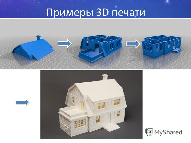 Примеры 3D печати