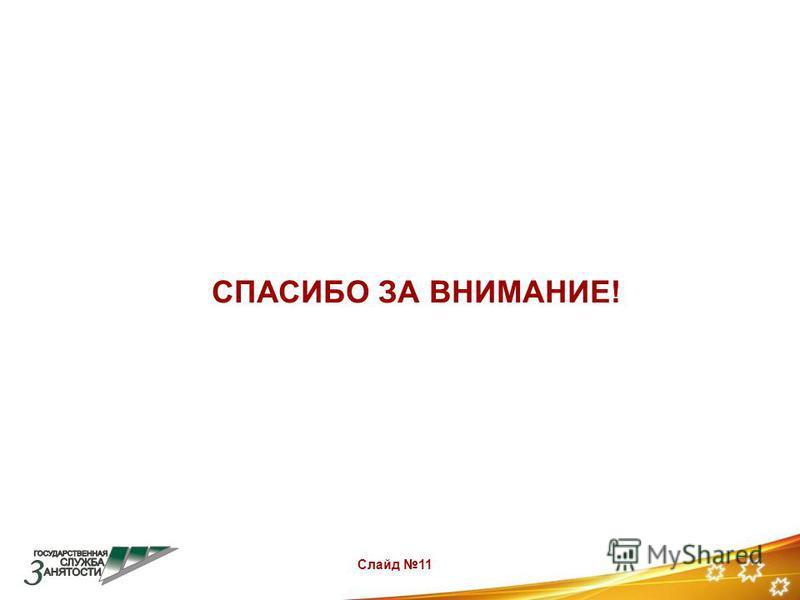 СПАСИБО ЗА ВНИМАНИЕ! Слайд 11