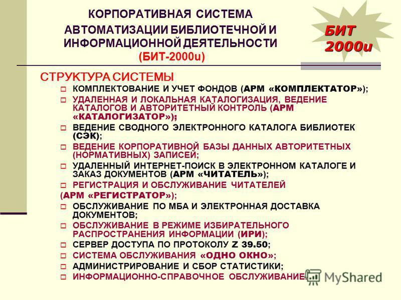 КОРПОРАТИВНАЯ СИСТЕМА АВТОМАТИЗАЦИИ БИБЛИОТЕЧНОЙ И ИНФОРМАЦИОННОЙ ДЕЯТЕЛЬНОСТИ (БИТ-2000u) БИТ 2000u СТРУКТУРА СИСТЕМЫ КОМПЛЕКТОВАНИЕ И УЧЕТ ФОНДОВ ( АРМ «КОМПЛЕКТАТОР» ); УДАЛЕННАЯ И ЛОКАЛЬНАЯ КАТАЛОГИЗАЦИЯ, ВЕДЕНИЕ КАТАЛОГОВ И АВТОРИТЕТНЫЙ КОНТРОЛЬ
