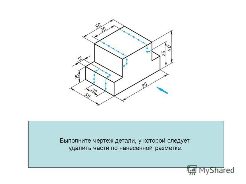 Выполните чертеж детали, у которой следует удалить части по нанесенной разметке.