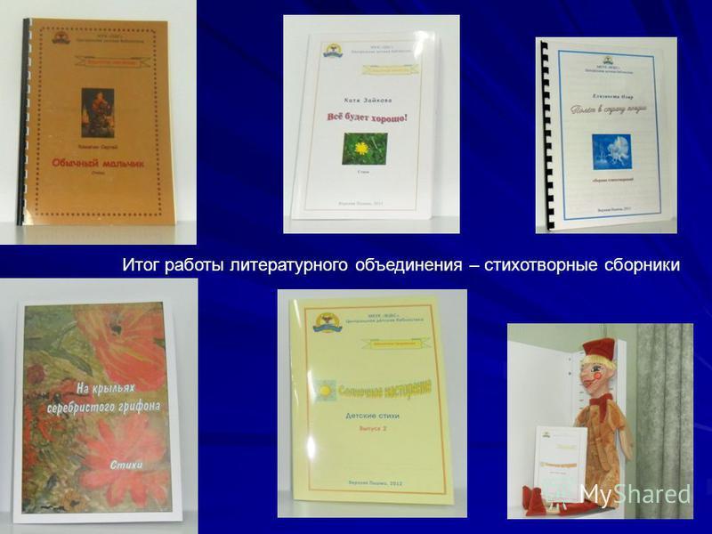 Итог работы литературного объединения – стихотворные сборники