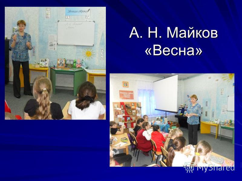 А. Н. Майков «Весна»