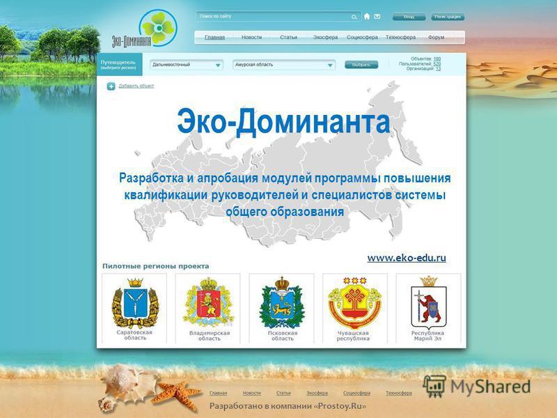 Эко-Доминанта www.eko-edu.ru Разработано в компании «Prostoy.Ru» Разработка и апробация модулей программы повышения квалификации руководителей и специалистов системы общего образования