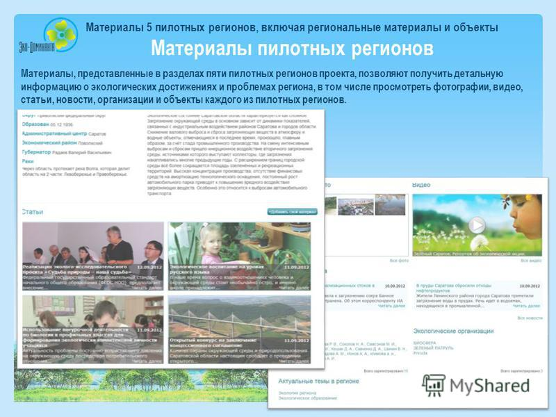 Материалы 5 пилотных регионов, включая региональные материалы и объекты Материалы пилотных регионов Материалы, представленные в разделах пяти пилотных регионов проекта, позволяют получить детальную информацию о экологических достижениях и проблемах р