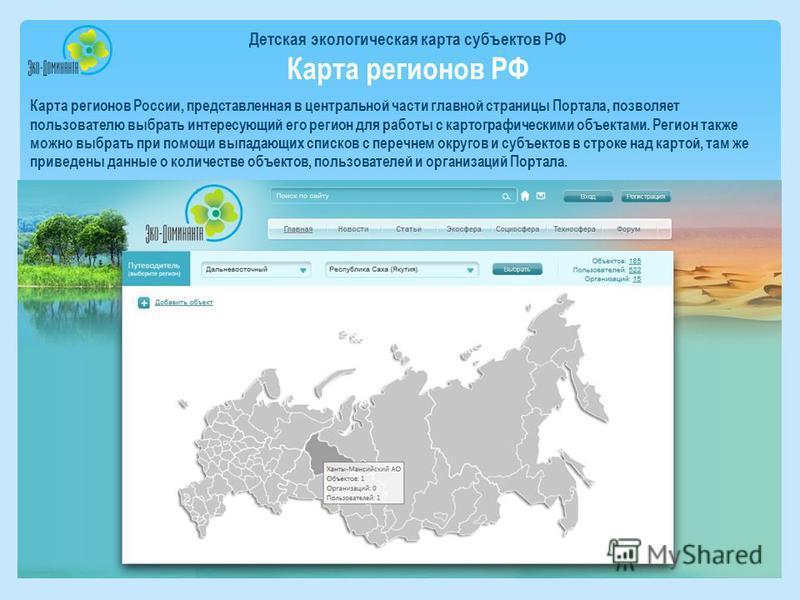 Детская экологическая карта субъектов РФ Карта регионов РФ Карта регионов России, представленная в центральной части главной страницы Портала, позволяет пользователю выбрать интересующий его регион для работы с картографическими объектами. Регион так