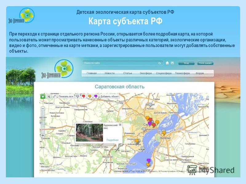 При переходе к странице отдельного региона России, открывается более подробная карта, на которой пользователь может просматривать нанесенные объекты различных категорий, экологические организации, видео и фото, отмеченные на карте метками, а зарегист