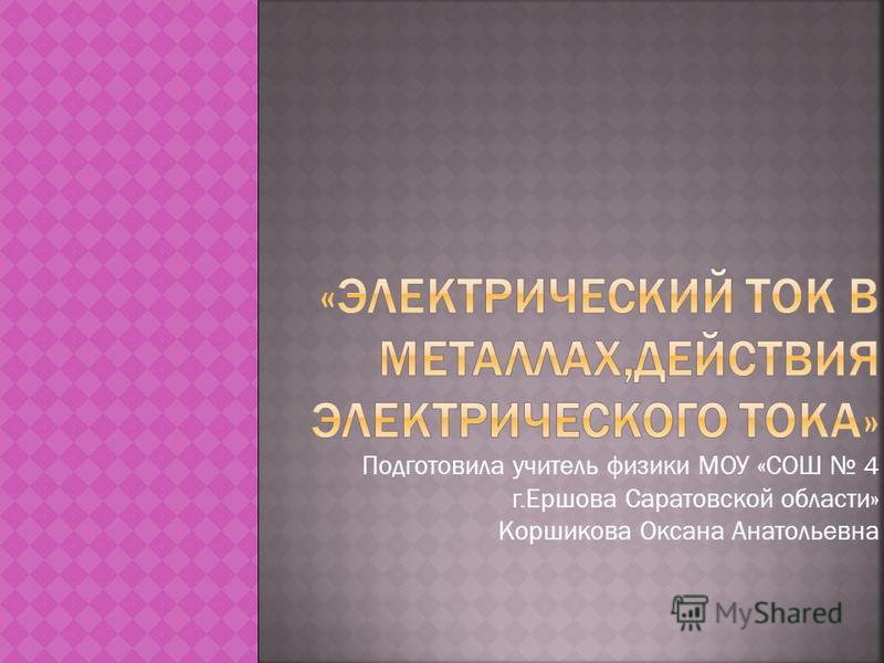 Подготовила учитель физики МОУ «СОШ 4 г.Ершова Саратовской области» Коршикова Оксана Анатольевна