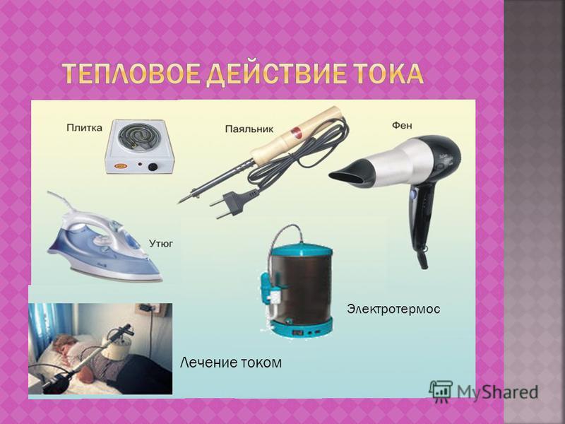 Лечение током Электротермос
