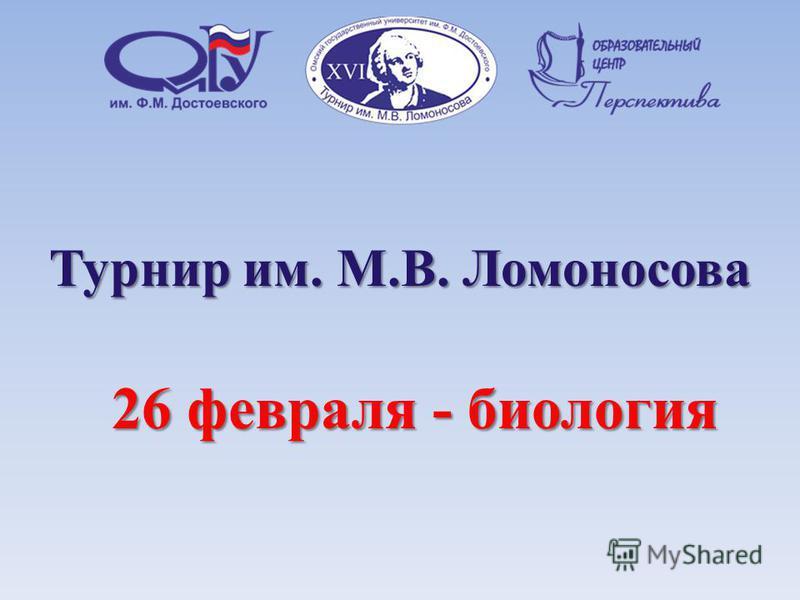 Турнир им. М.В. Ломоносова 26 февраля - биология