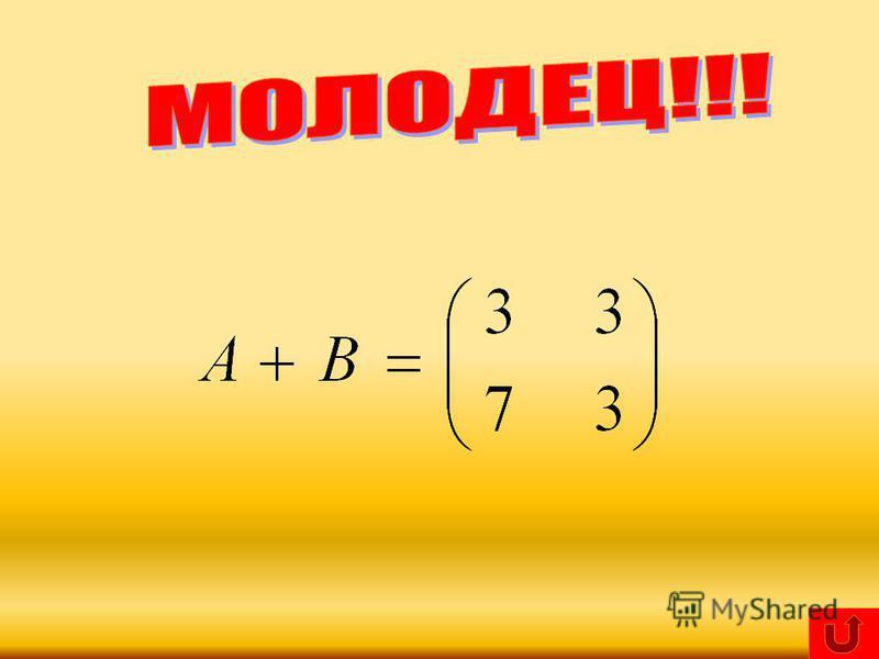 Найти ошибку при сложении матриц А и В:
