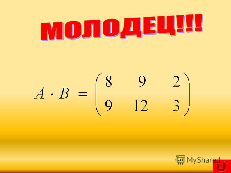 Найдите произведение матрицы А на В и исправьте ошибку: