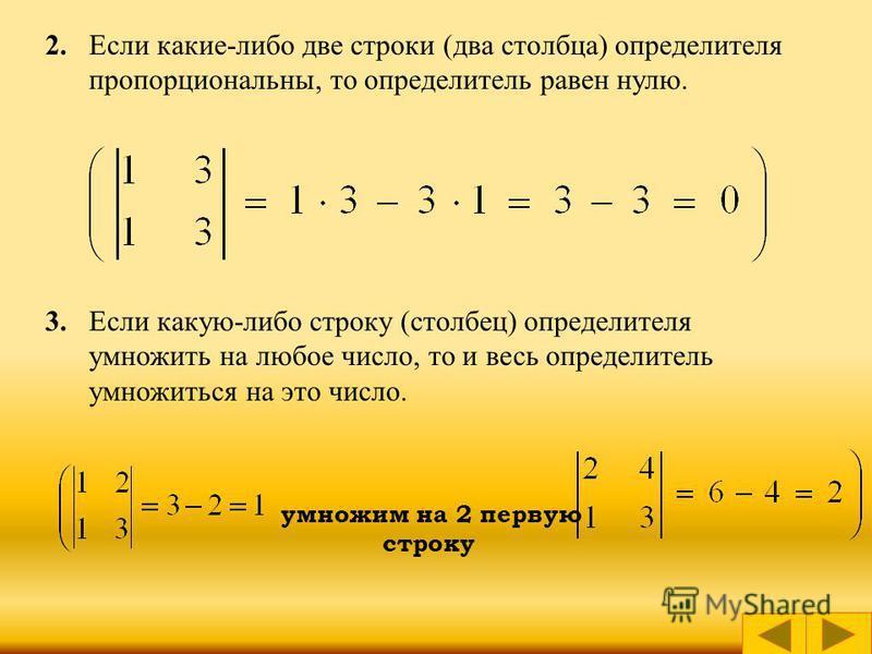 1. Если у определителя какая-либо строка (столбец) состоит только из нулей, то определитель равен нулю.