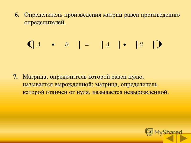 4. Если две строки (два столбца) определителя поменять местами, то определитель изменит знак. 5. Если к какой-либо строке (столбцу) определителя прибавить, какую-либо другую строку (столбец) умноженную на любое число, то определитель не изменится. Пр