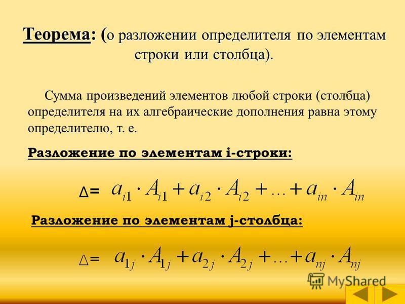 Определение: Минором M ij к элементу a ij квадратной матрицы А, называется определитель, составленный из элементов матрицы А, оставшихся после вычёркивания i-строки и j- столбца. Определение: Алгебраическим дополнением A ij к элементу a ij квадратной