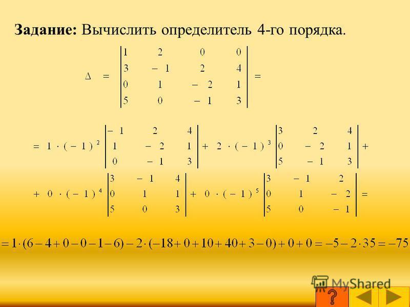 Теорема: Теорема: ( о ( о разложении определителя по элементам строки или столбца). Сумма произведений элементов любой строки (столбца) определителя на их алгебраические дополнения равна этому определителю, т. е. Разложение по элементам i-строки: = Р