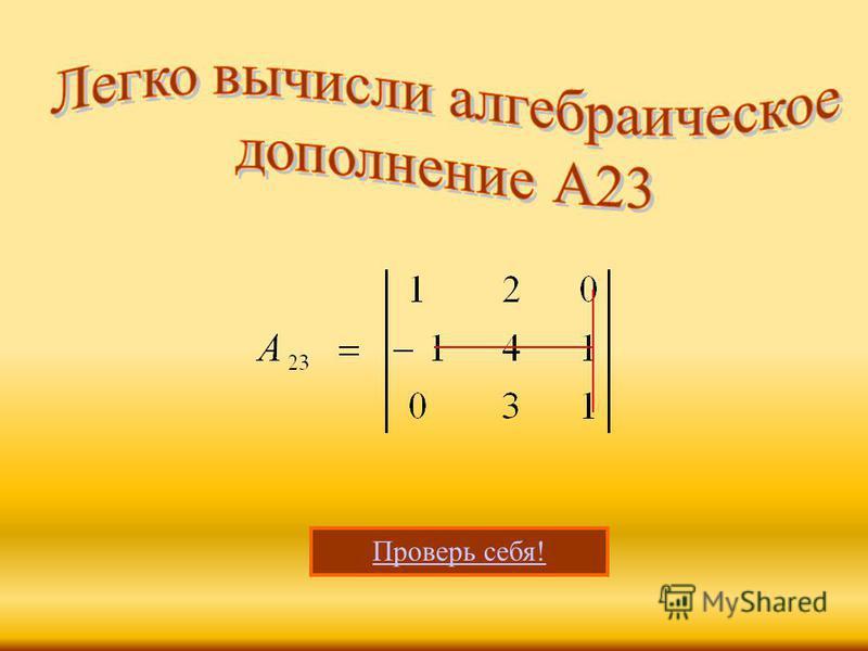Минором M ij к элементу a ij квадратной матрицы А, называется определитель, составленный из элементов матрицы А, оставшихся после вычёркивания i-строки и j- столбца. Определение: