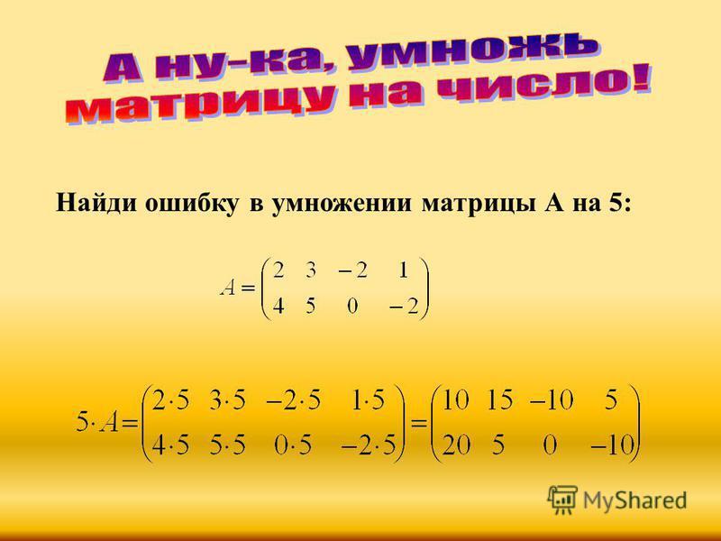 Определение: Матрицей размером m n называется прямоугольная таблица чисел, содержащая m строк и n столбцов.