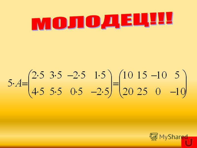 Найди ошибку в умножении матрицы А на 5: