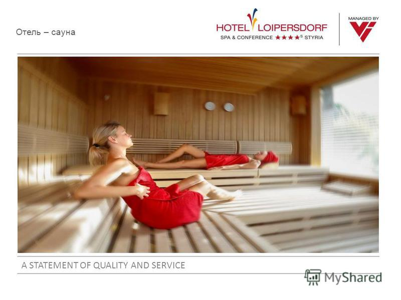 Отель – сауна A STATEMENT OF QUALITY AND SERVICE