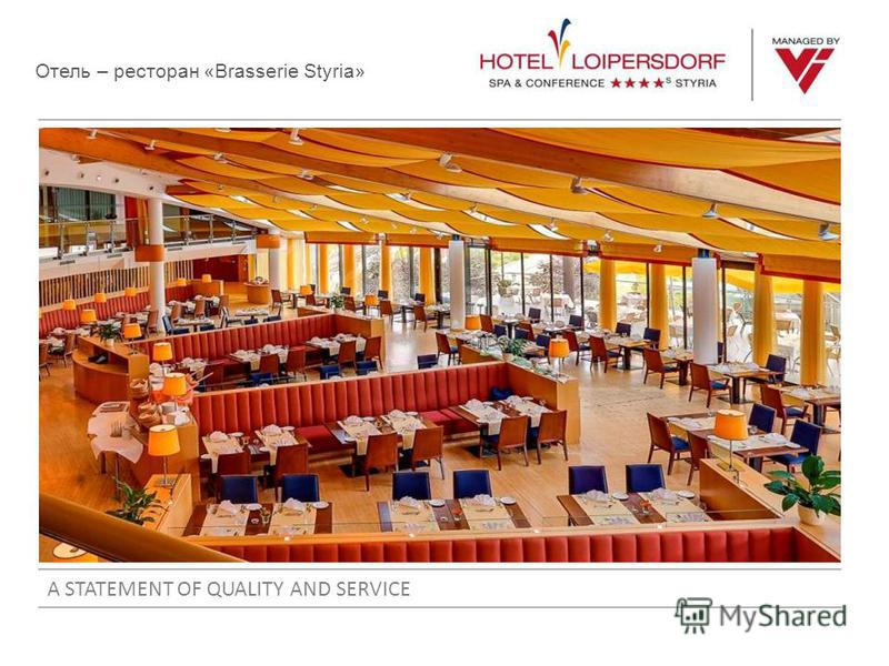 Отель – ресторан «Brasserie Styria» A STATEMENT OF QUALITY AND SERVICE
