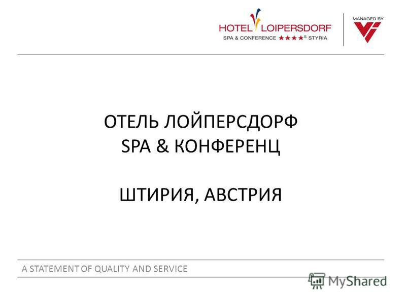 ОТЕЛЬ ЛОЙПЕРСДОРФ SPA & КОНФЕРЕНЦ ШТИРИЯ, АВСТРИЯ A STATEMENT OF QUALITY AND SERVICE