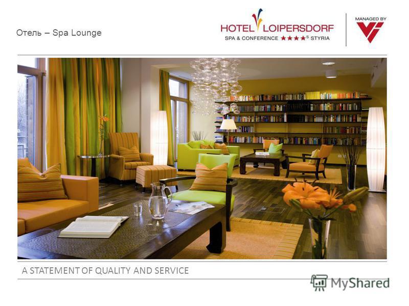 Отель – Spa Lounge A STATEMENT OF QUALITY AND SERVICE