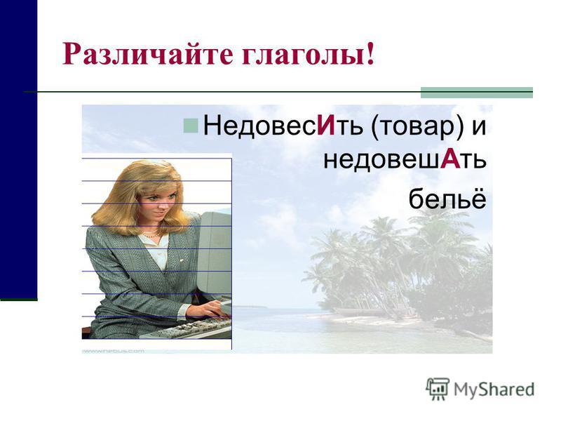 Различайте глаголы! Недовсес Ить (товар) и недовсеш Ать бельё
