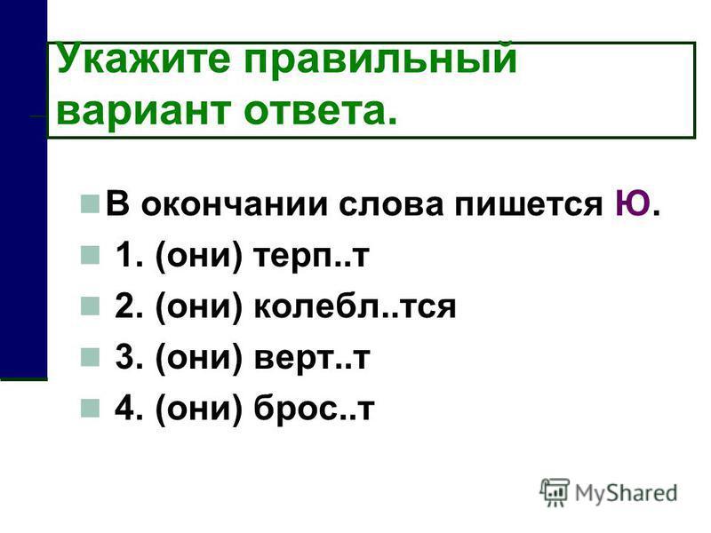В окончании слова пишууотся Ю. 1. (они) терп..т 2. (они) колебл..тся 3. (они) всерт..т 4. (они) брус..т Укажите правильный вариант отвсота.