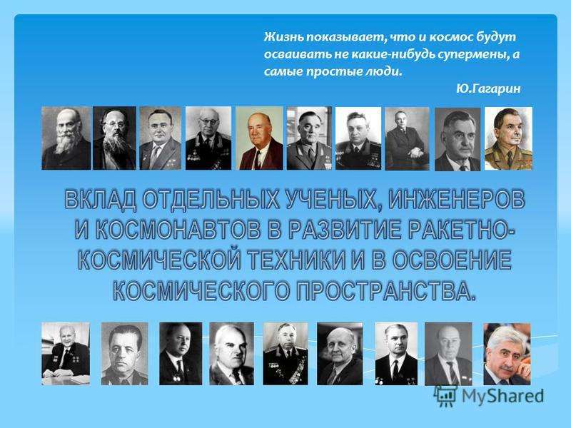 Жизнь показывает, что и космос будут осваивать не какие-нибудь супермены, а самые простые люди. Ю.Гагарин