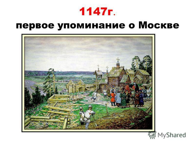 1147 г. первое упоминание о Москве