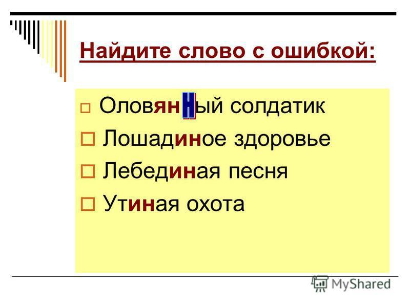 Найдите слово с ошибкой: Оловян ый солдатик Лошадинот здоровье Лебедина я песня Утина я охота