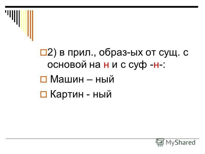2) в прил., образ-ых от сущ. с основой на н и с суф -н-: Машин – ный Картин - ный