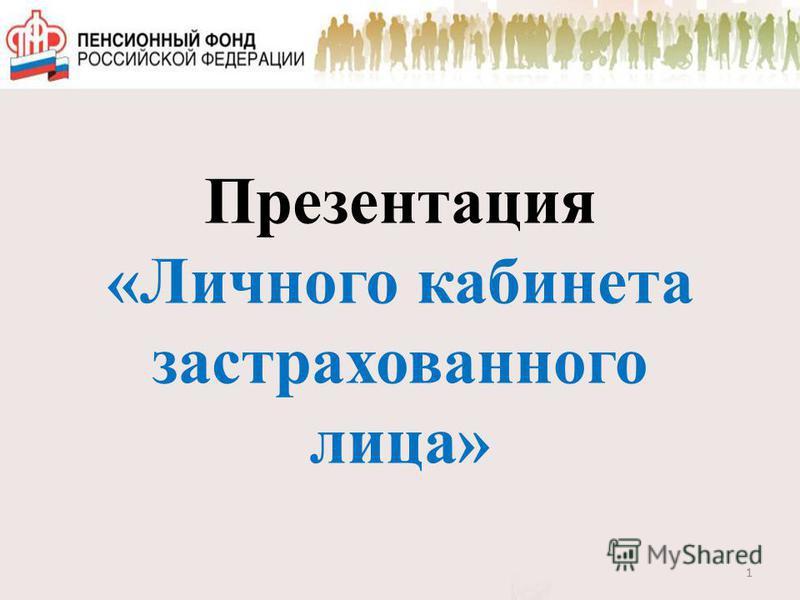 Презентация «Личного кабинета застрахованного лица» 1
