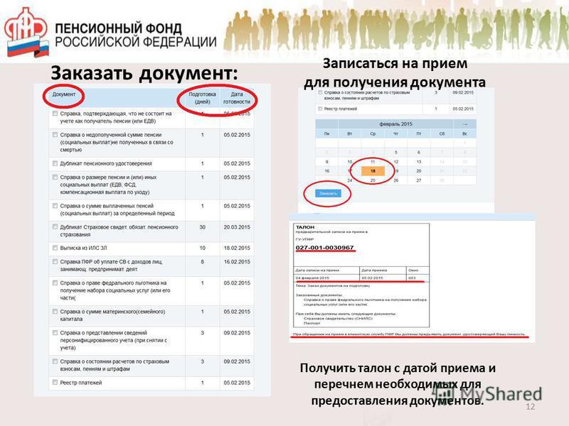 12 Заказать документ: Записаться на прием для получения документа Получить талон с датой приема и перечнем необходимых для предоставления документов.