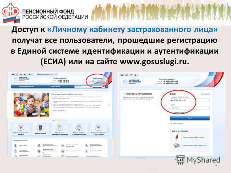 Доступ к «Личному кабинету застрахованного лица» получат все пользователи, прошедшие регистрацию в Единой системе идентификации и аутентификации (ЕСИА) или на сайте www.gosuslugi.ru. 4