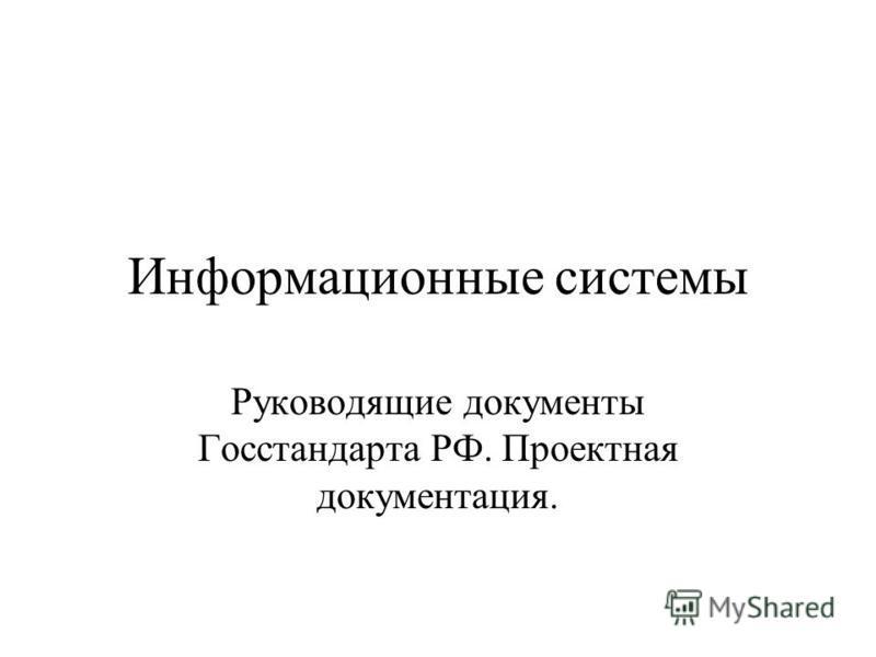 Информационные системы Руководящие документы Госстандарта РФ. Проектная документация.