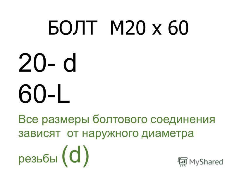 БОЛТ М20 x 60 20- d 60-L Все размеры болтового соединения зависят от наружного диаметра резьбы (d)