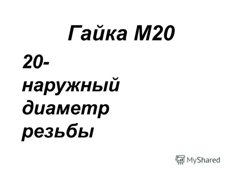 Гайка М20 20- наружный диаметр резьбы