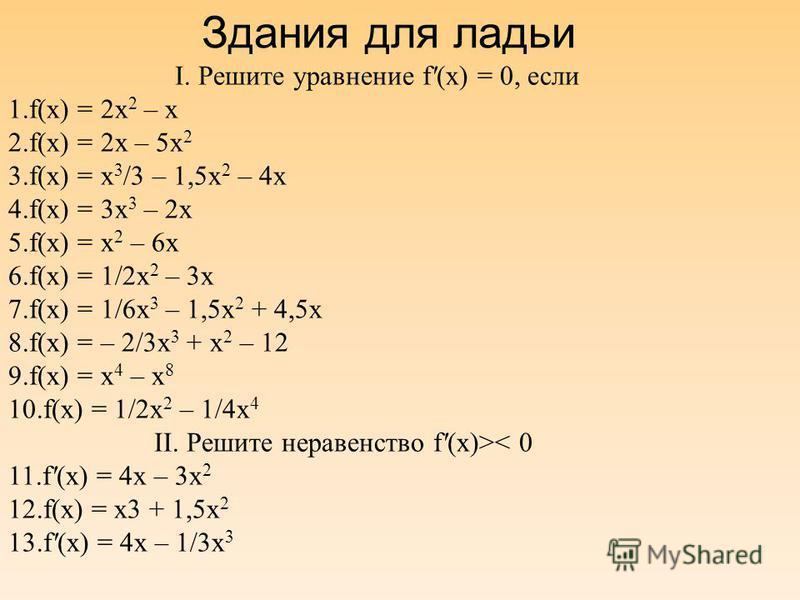Здания для ладьи I. Решите уравнение f'(x) = 0, если 1.f(x) = 2x 2 – x 2.f(x) = 2x – 5x 2 3.f(x) = x 3 /3 – 1,5x 2 – 4x 4.f(x) = 3x 3 – 2x 5.f(x) = x 2 – 6x 6.f(x) = 1/2x 2 – 3x 7.f(x) = 1/6x 3 – 1,5x 2 + 4,5x 8.f(x) = – 2/3x 3 + x 2 – 12 9.f(x) = x